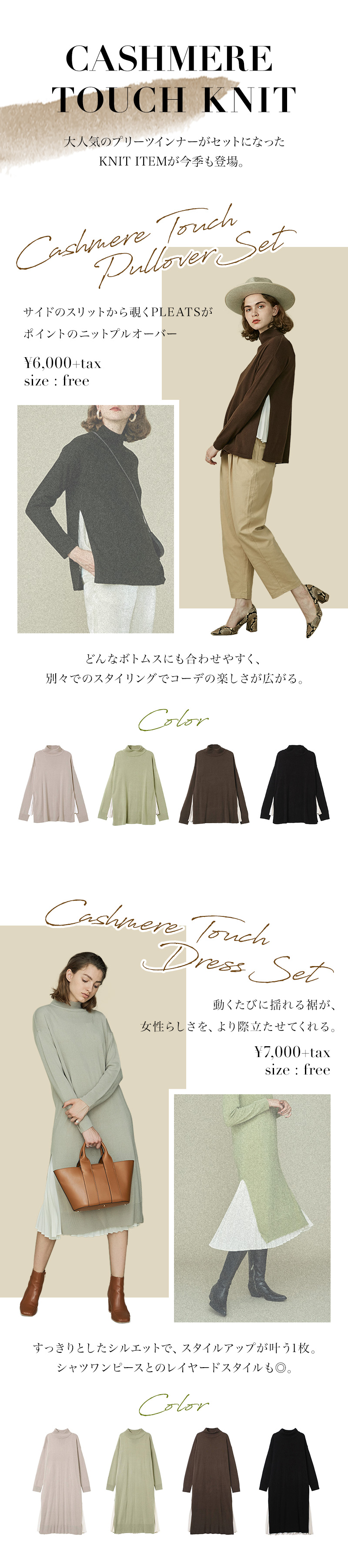 CASHMERE TOUCH KNIT