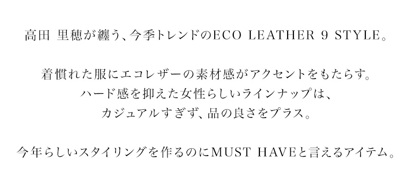 ECO LEATHER 9STYLES #RIHO TAKADA 2